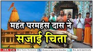 राम मंदिर के लिए अपनी चिता सजाकर बोले परमहंस- मैं मंदिर के लिए ...| UP | IBA NEWS |
