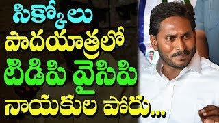 YS Jagan Paadha yatra I Sikkole Tour I #appolitics I #Kcr I #ktr I RECTV INDIA