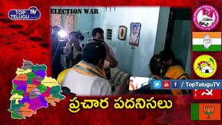 TDP Nandamuri Hari krishna Daughter Suhasini Campaigning In KPHB || Top Telugu TV||