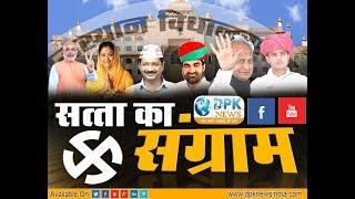 DPK NEWS- राजस्थान समाचार || राजस्थान विधानसभा चुनाव पर पल-पल की अपडेट|| 26.11.2018