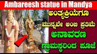Ambareesh statue in Mandya | ಅಂತ್ಯಕ್ರಿಯೆಗೂ ಮುನ್ನವೇ ಅಂಬಿ ಪ್ರತಿಮೆ ಅನಾವರಣ- ಗ್ರಾಮಸ್ಥರಿಂದ ಪೂಜೆ #Ambareesh
