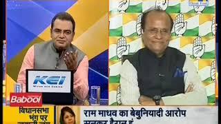 जम्मू-कश्मीर में सरकार बनाने के लिए जो कोशिश की गयी वो प्रजातान्त्रिक मूल्यों के खिलाफ व अपवित्र थी!