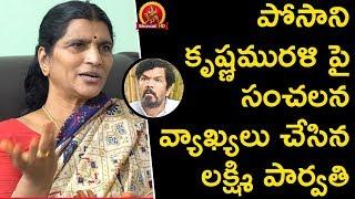 Lakshmi Parvathi Sensational Comments Posani Krishna Murali - Lakshmi Parvathi Exclusive Interview