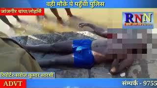 RNN NEWS CG 26 11 18 जांजगीर/लोहर्सि- 40 वर्षीय युवक की तालाब में तैरती मिली लॉस।