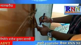 RNN NEWS CG 26 11 18/जांजगीर/अमनदुला-स्वास्थ्य विभाग की टीम ने झोला छापा डांक्टर पर कार्यवाही की।
