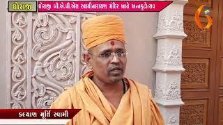 ધોરાજી બી.એ.પી.એસ સ્વામીનારાયણ મંદિર ખાતે અન્નકૂટોત્સવ   26-11-2018