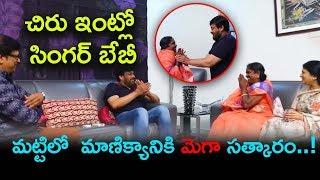 Village Singer BABY Meets Megastar Chiranjeevi | Chiru Offers Movie For Singer Baby| Top Telugu TV |