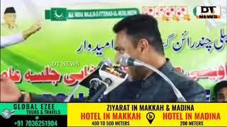 Akber owaisi | Firing Speech in ChandrayanGutta | DT NEWS