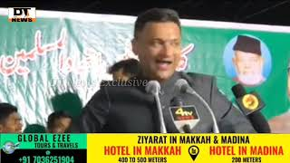 Akbaruddin Owaisi | Make Me The CM I will generate Jobs | on a Public Meeting - DT News