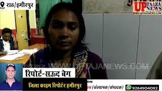 राठ में महिला पर पति द्वारा धारदार हथियार से हमला