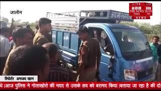 [ Jaloun ] जालौन में दो दिन पहले नहर में लापता युवक का मिला शव / THE NEWS INDIA