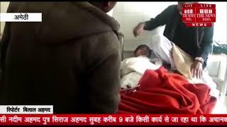 [ Amethi ] शुकुल बाजार में एक बालक को करंट लगने से घायल / THE NEWS INDIA
