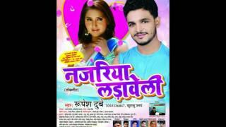 साटी के छतिया ऐ रानी //Sati Ke Chhatiya Ye Rani//Rupesh Dubaye//New Hot Bhojpuri Song 2017