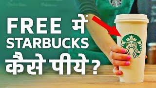 100% FREE Starbucks Coffee Hack (With Proof) - मुफ्त में स्टारबक्स की कॉफ़ी पियो | Baklol Bunny