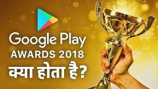 Google Play Best Of 2018 Awards (एंड्रॉइड का अवार्ड शो आ गया है)   Baklol Bunny