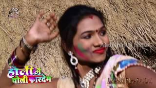 Choli Dihale Khol /चोली दिहले खोल /Holi Me Choli Faar Dem /Nirala Yadav /Hot Holi Video 2017