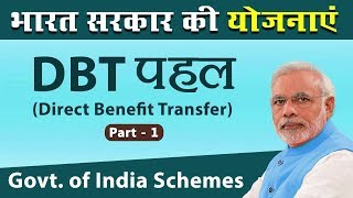 Direct Benefits Transfer (DBT पहल) Scheme | Government Schemes By Khanna Sir | UPSC Mains 2018