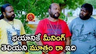భయానికే మీనింగ్ తెలియని మూత్రం రా ఇది - 2018 Telugu Movies - Nandu, Tejaswini Prakash