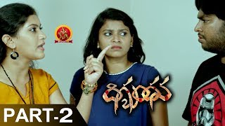 Digbandhana Full Movie Part 2 - 2018 Telugu Movies - Dhanraj, Nagineedu, Dhee Srinivas