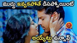ముద్దు ఇవ్వకపోతే డిసప్పోయింట్ అయ్యేట్టు ఉన్నావ్ - 2018 Telugu Movies - Nandu, Tejaswini Prakash