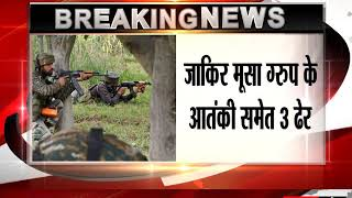3 Terrorists Shot Dead In Fierce Encounter In Kashmir