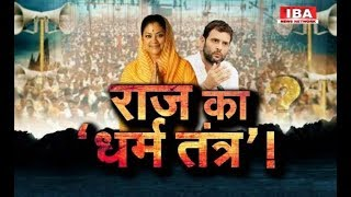 ब्राहमण और राजपूत पार लगाएंगे वैतरणी? राहुल को मिला गोत्र, तो भाजपा ने ... | DEBATE | IBA NEWS |