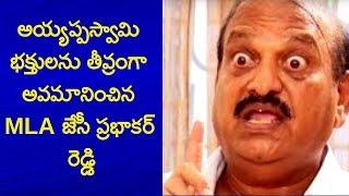 MLA JC Prabhakar Reddy Insulted  Sabarimala Ayyappa Devotees