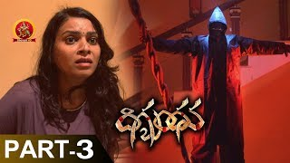 Digbandhana Full Movie Part 3 - 2018 Telugu Movies - Dhanraj, Nagineedu, Dhee Srinivas