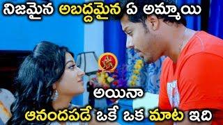 నిజమైన అబద్దమైన ఏ అమ్మాయి అయినా ఆనందపడే ఒకే ఒక మాట ఇది - 2018 Telugu Movies - Nandu, Tejaswini