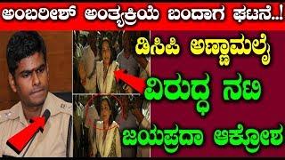 ಅಂಬರೀಶ್ ಅಂತ್ಯಕ್ರಿಯೆ ಬಂದಾಗ ಘಟನೆ! ಡಿಸಿಪಿ ಅಣ್ಣಾಮಲೈ ವಿರುದ್ಧ ನಟಿ ಜಯಪ್ರದಾ ಆಕ್ರೋಶ | Jaya pradha Fire On DCP