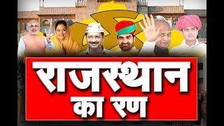 DPK NEWS- राजस्थान समाचार || राजस्थान विधानसभा चुनाव पर पल-पल की अपडेट|| 27.11.2018