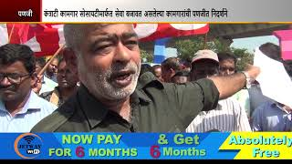 Goa PWD Labour Society Employee Demand Regularisation