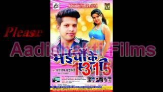 Laika Sa Kadi Chhedkhaniya /Dhananjay Dhadakan /Bhaiya Ke Sali /Latest Bhojpuri Pop Song 2017
