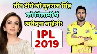 IPL 2019: Three Teams Who Can Buy Yuvraj Singh In Auction 2019 | Cricket News Today