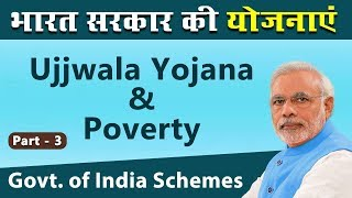 Pradhan Mantri Ujjwala Yojana (उज्ज्वला योजना) | Government Schemes By Khanna Sir | UPSC Mains 2018