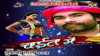 Tufani Lal Yadav/ Chait Me Raha Ankhiye Ke Sojha/ Chait Me/ Latest Bhojpuri Hot Chaita 2017