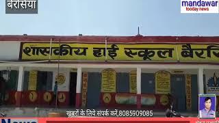 राजगढ़ जिले के शासकीय हाई स्कूल छोटा बैरसिया में मनाया प्रवेश उत्सव