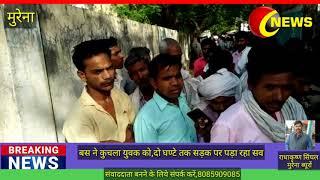 मुरेना जिले के पोरसा थाना छेत्र में बस की चपेट में आने से युवक की मौत