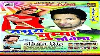 Bhauji Aaj Kal Badi Charbiyat Badu Ho    Sasura Chumma Mangela   2017