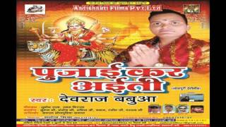 Karab Tohare Pujai Mai Jingi Sawar Da || Dev Raaj Babuaa || Pujai Kar Aiti || Devi Geet 2017