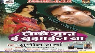 DJ Par Garda Uda Da_Barati Dance || Sunil Sharma || Hoke Juda E Bujhail Ba || Latest mp3