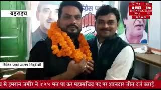 [ Bahraich ] 455 मत पाकर इमरान बने बहराइच जिला युवा कांग्रेस के महासचिव / THE NEWS INDIA