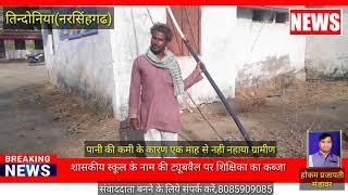 नरसिंहगढ की ग्राम पंचायत तिन्दोनिया में पानी के लिये ग्रामीण परेशान,