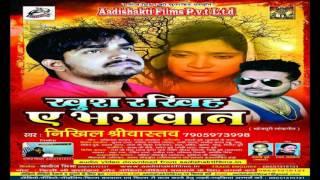 Ankhiya Me Ankhiya Mila Nu Ho || Nikhil Shrivastav || Khush Rakhiha Ho Bhagwan || Sad Song