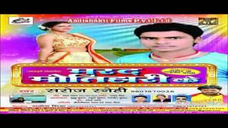 Khush Rahe Chahe | Saroj Snehi | New Hit Bhojpuri Hot Song 2017