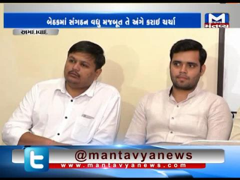 Ahmedabad: NSUI meeting in the chairmanship of NSUI national in-charge Ruchi Gupta