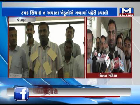 Jetpur: Farmers have submitted memorandum to Mamlatdar for the demand of Drip irrigation