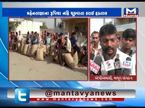 Jetpur: Purchasing of Groundnut at MSP stopped due to Strike of farmers