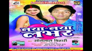 Naya Naya Lover || Sone Lal Bihari || Sone Lal Bihari || Latest Audio 2017