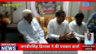 सबलगढ़ में कांग्रेस पर्यवेक्षक जगवीरसिंह ढिंगासा  पत्रकार वार्ता में जमकर बोले